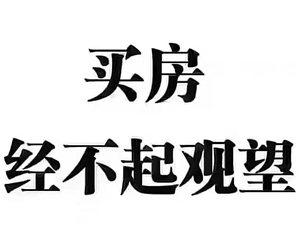 香江国际清水大3室 121平78.8万元