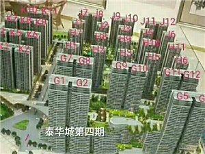 ??泰华城K9-2203房,坐北朝南,136.74平方,单价5480元,总价74.9万,现只需少许