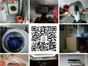 洗衣机油烟机冰箱热水器清洗-520到家家电清洗