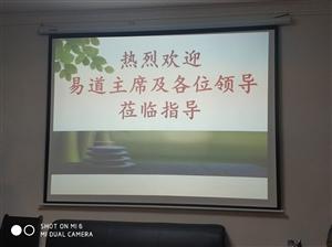 中华宗教慈善基金易道会长一行莅临息烽温泉赶子实地考察调研
