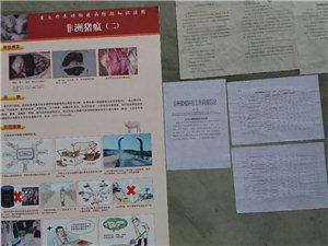 蓬南镇非洲猪瘟检疫卡点