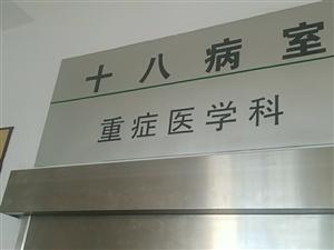 求助,骨折病人在医院受感染送进重症监护室