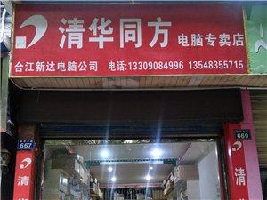 清华同方电脑专卖维修店