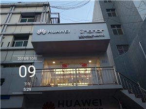 府谷華為客服中心
