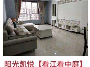 合江阳光・凯悦帝景3室2厅2卫59.8万元