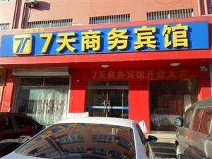 东谷王七天商务宾馆转让