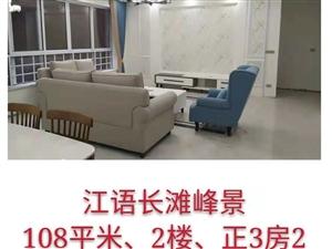 江语长滩3室2厅2卫66.8万元