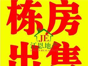 百货澳门太阳城注册225平米带店面栋房170万元出售