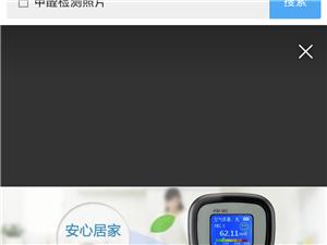 快速检测室内甲醛空气质量