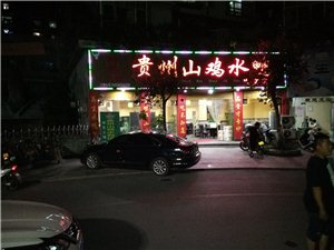 贵州山鸡水鸭火锅店