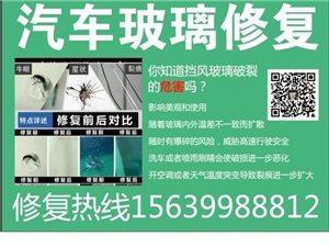 美高梅平台县哪里有修汽车玻璃的美高梅平台县汽车玻璃修复