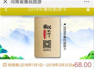 旅游惠民卡59元,河南150多个景点免门票