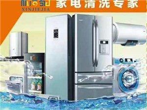 欣潔家專業家電清洗服務中心