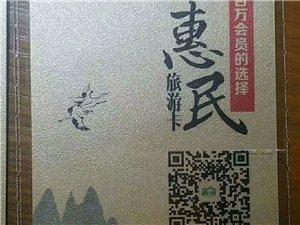 2019旅游惠民卡,有效期2020年3月31日
