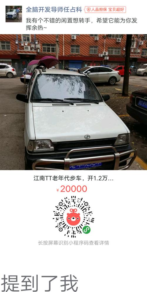 出售一辆江南TT老年代步车,刚过磨合期,老父亲不开了!9.9成新!