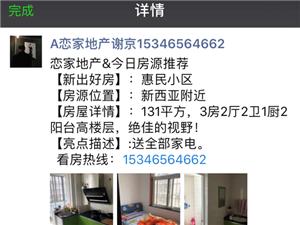 惠民小区3室2厅2卫58万元