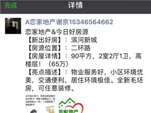 滨河新城2室2厅1卫67万元毛坯