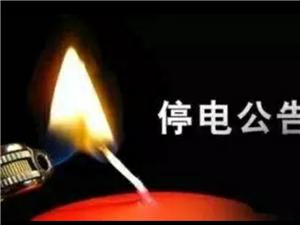 遂平县11月22日部分区域停电通知