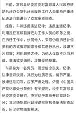 富顺县拆迁办车燕贪污受贿被开除党籍