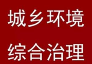 自贡市城乡环境综合治理11月检查考核排名情况出炉,富顺县第……