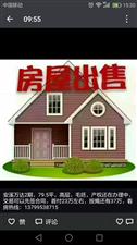 宝龙城市广场毛坯房 南北通透5室 2厅 220万元