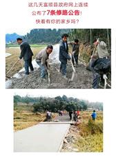 富顺县又有7条公路即将开建,有你的家乡吗?