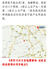 四川兴文县12时46分发生5.7级地震,震源深度12千米