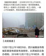 四川雅安:工地塔吊倒塌致2人死亡