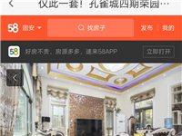 固安 孔雀城四期荣园5室 2厅 4卫760万元