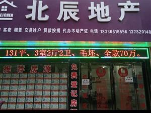 永丰小区3室1厅1卫660元/月