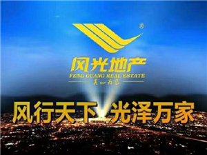 房屋交易咨询、出售、出租、过户、全国连锁、风光地产