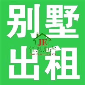 精装别墅!龙翔国际 全齐可办公!4500元/月
