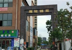 鹰轮锦苑8楼2室 2厅 1卫40万元