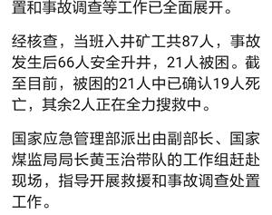 陕西神木市一煤矿发生冒顶事故致19人死亡,2人正在搜救