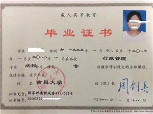 2019年南昌大學可以報考哪些專業