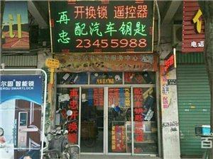安溪专业开汽车锁/虎邱/西坪/官桥/龙门配汽车钥匙