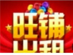 合江滨江路门面(南关上段)100平方租2600元/月
