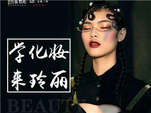 黔江玲丽学化妆学纹绣学美甲报名送课程 送工具