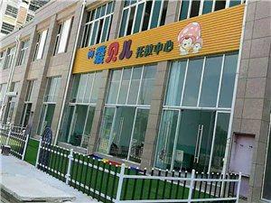 龍洲愛貝兒托教中心正在招生中,午托,晚上作業輔導