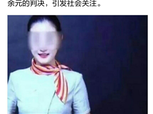 空姐遇害案凶手父母判赔62万,回应:判多了,将上诉
