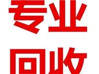 珠海廣成達二手回收15697563128專業上門回收二手立式空調、掛式空調、天花機、中央空調。 空...