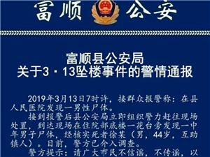 富顺县公安局关于3.13坠楼事件的警情通报
