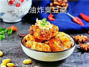 京东油炸臭豆腐招学员加盟