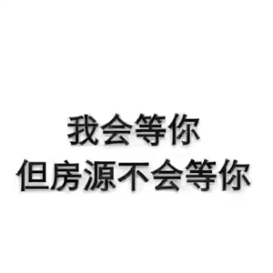 天生湖・万丽城清水4室2厅2卫79.8万元