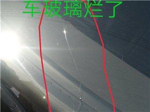 平頂山汽車玻璃修復