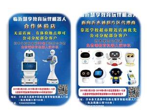 慧享智能教育機器人誠招臨沂地區片區代理、各大體驗店