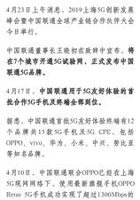 中国联通将在7个城市开通5G试验区