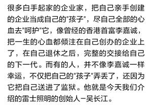 从亿万富翁到阶下囚的雷士照明创始人吴长江