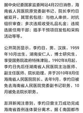 海南省人民医院原院长李灼日被双开