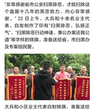 相声演员大兵实名举报王忠和涉黑势力……